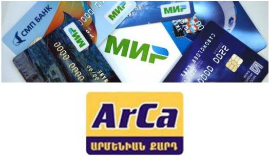 Армения и Россия создадут общую платежную карту