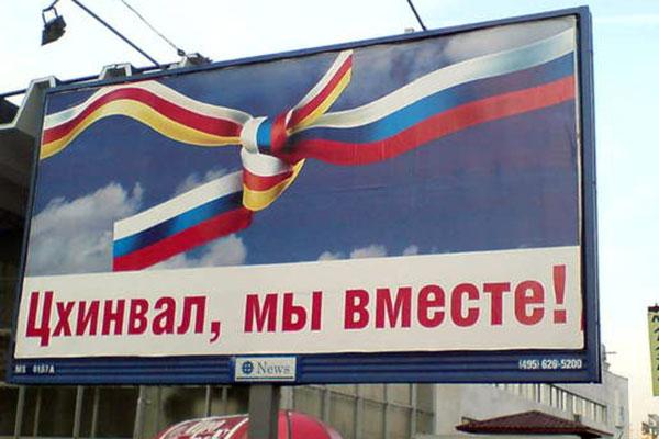 Кремлю выгоден перенос референдума в Южной Осетии — Маркедонов