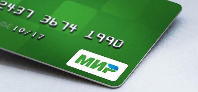 Для платежной системы «Мир» создадут собственный сервис «Мир Pay»
