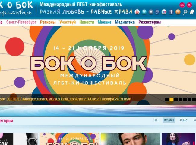Министр культуры России поручила провести ЛГБТ-фестиваль в Петербурге